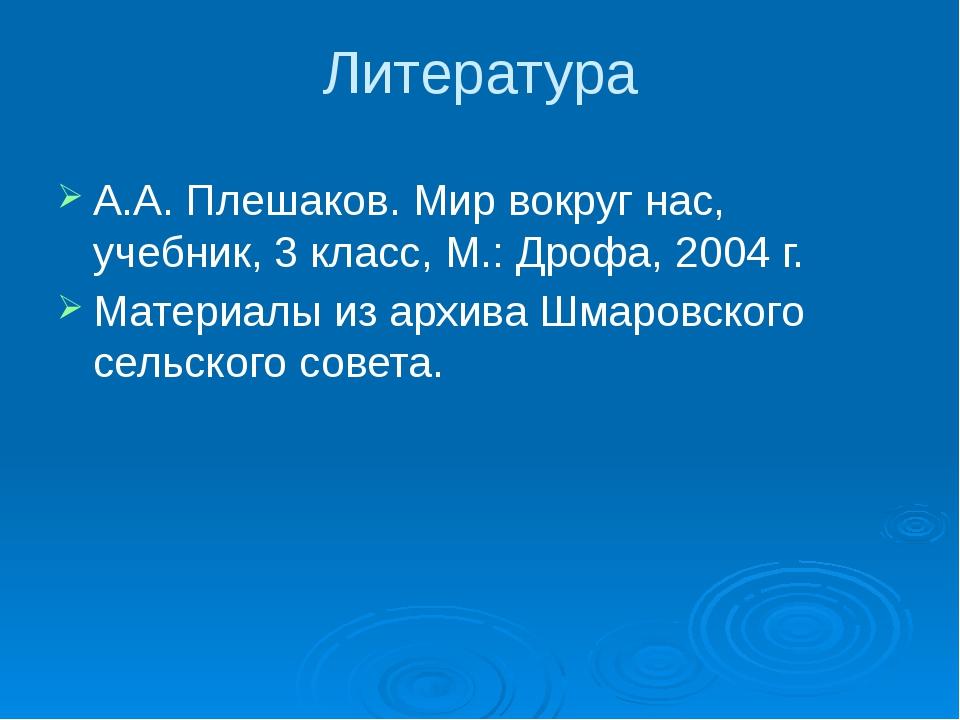 Литература А.А. Плешаков. Мир вокруг нас, учебник, 3 класс, М.: Дрофа, 2004 г...