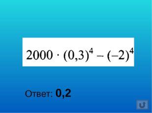Ответ: линия Исключить из ряда тот элемент, который не подходит по свойствам