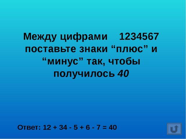 Назовите пять дней, не называя чисел и названий дней. Ответ: позавчера, вчер...