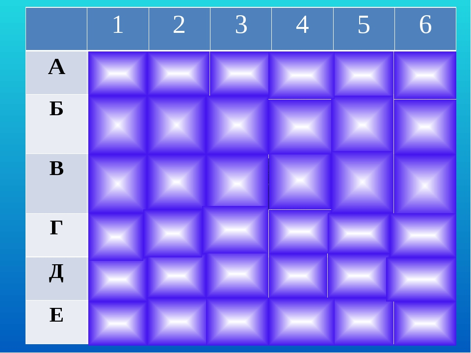 1 2 3 4 5 6 А А1 Слайд 3 А3 А5 А6 Б Б1 Б2 Б3 Б4 Б6 В В1 В2 Есть ли равные тр...