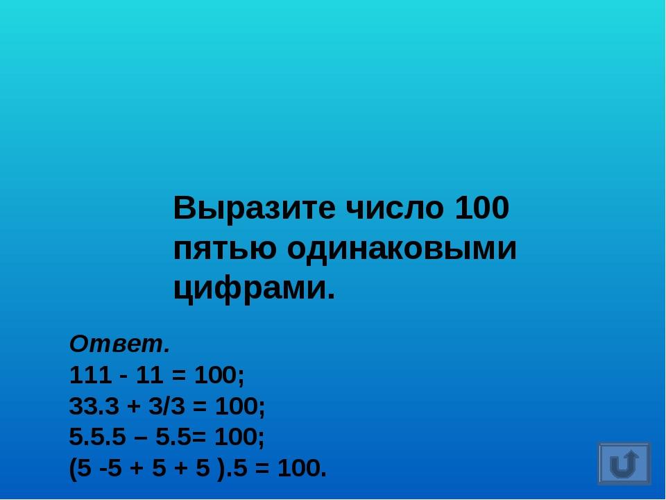 Ответ: 0 Вычислить -2³ - (-2)³
