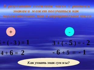 В результате сложения чисел с разными знаками может получиться как положитель