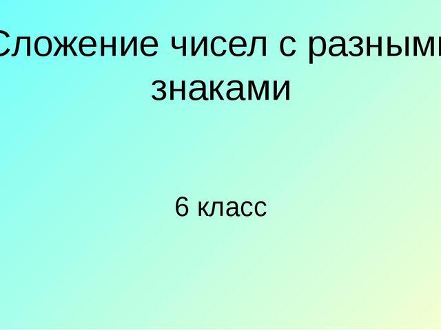 Сложение чисел с разными знаками 6 класс