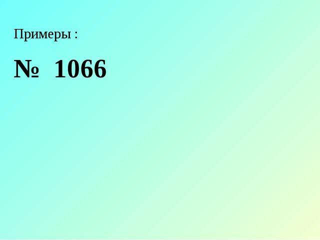 Примеры : № 1066