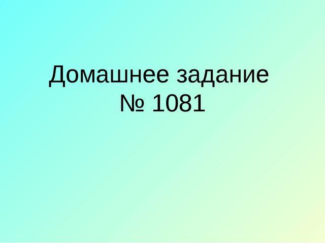 Домашнее задание № 1081