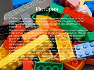 LEGO— датская частная компания, занимающаяся производством одноимённых серий