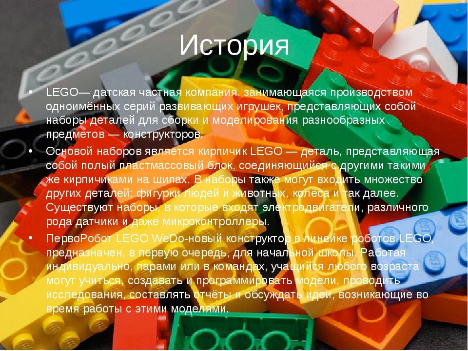 LEGO— датская частная компания, занимающаяся производством одноимённых серий...