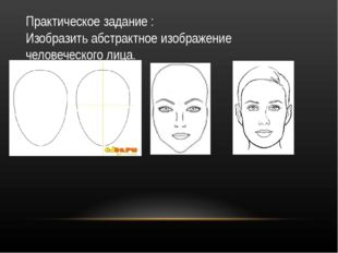 Практическое задание : Изобразить абстрактное изображение человеческого лица.