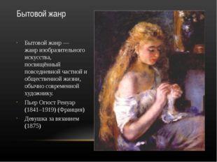 Бытовой жанр Бытовой жанр— жанризобразительного искусства, посвящённый повс