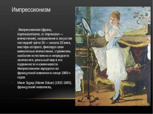 Импрессионизм Импрессионизм (франц. impressionnisme, от impression — впечатле
