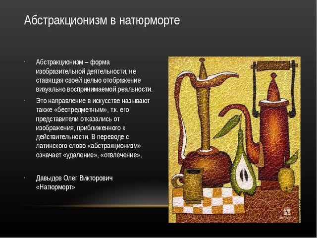 Абстракционизм в натюрморте Абстракционизм – форма изобразительной деятельнос...