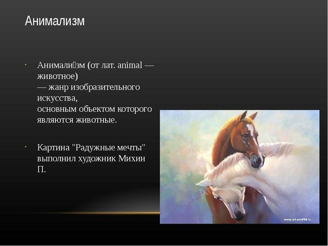 Анимализм Анимали́зм(отлат. animal — животное) —жанризобразительного иску...