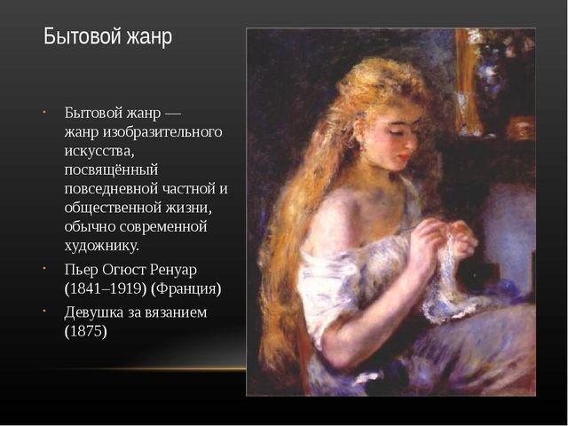 Бытовой жанр Бытовой жанр— жанризобразительного искусства, посвящённый повс...
