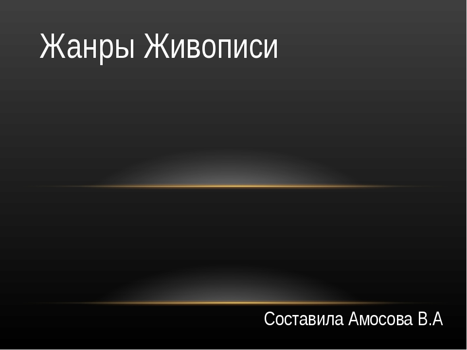 Составила Амосова В.А Жанры Живописи