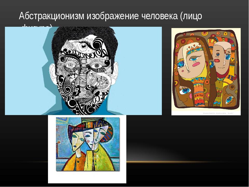 Абстракционизм изображение человека (лицо ,фигура)