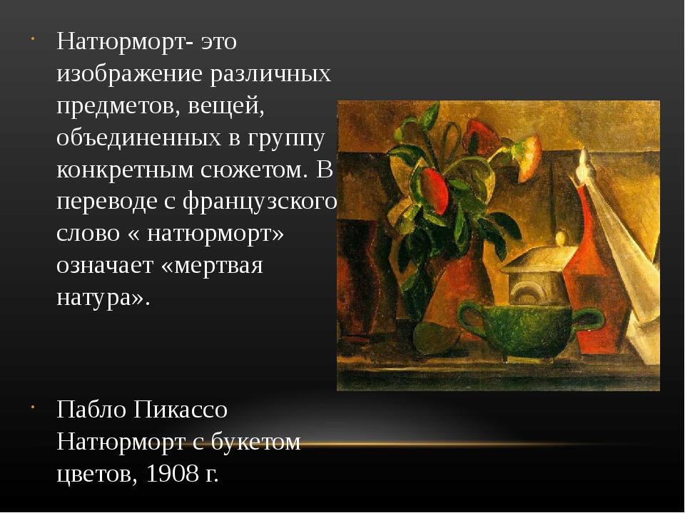 Натюрморт- это изображение различных предметов, вещей, объединенных в группу...