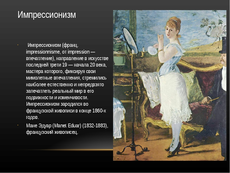 Импрессионизм Импрессионизм (франц. impressionnisme, от impression — впечатле...