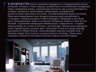 В АРХИТЕКТУРЕважноезначение придавалось стандартизации жилых построек, кото