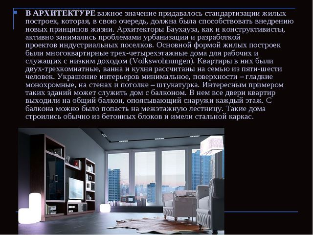 В АРХИТЕКТУРЕважноезначение придавалось стандартизации жилых построек, кото...