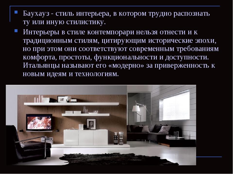 Баухауз - стиль интерьера, в котором трудно распознать ту или иную стилистику...