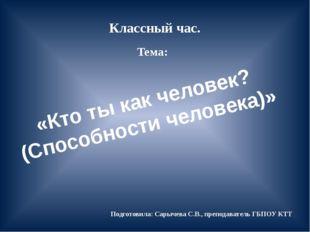 Классный час. Тема: Подготовила: Сарычева С.В., преподаватель ГБПОУ КТТ «Кто