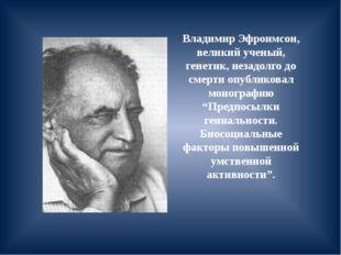 Владимир Эфроимсон, великий ученый, генетик, незадолго до смерти опубликовал