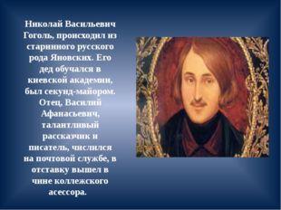 Николай Васильевич Гоголь, происходил из старинного русского рода Яновских. Е