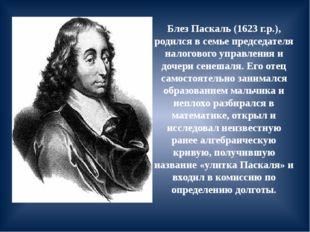 Блез Паскаль (1623 г.р.), родился в семье председателя налогового управления