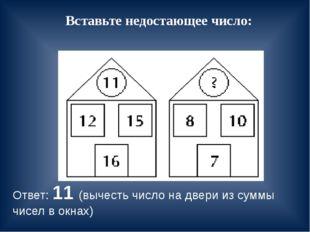 Вставьте недостающее число: Ответ: 11 (вычесть число на двери из суммы чисел