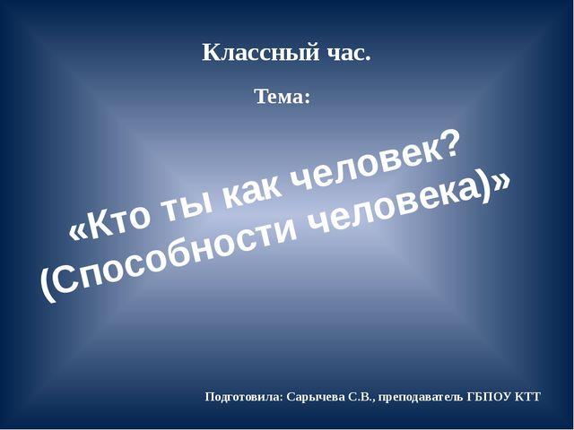 Классный час. Тема: Подготовила: Сарычева С.В., преподаватель ГБПОУ КТТ «Кто...