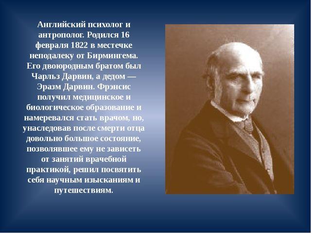 Английский психолог и антрополог. Родился 16 февраля 1822 в местечке неподале...