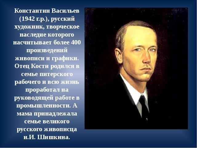Константин Васильев (1942 г.р.), русский художник, творческое наследие которо...
