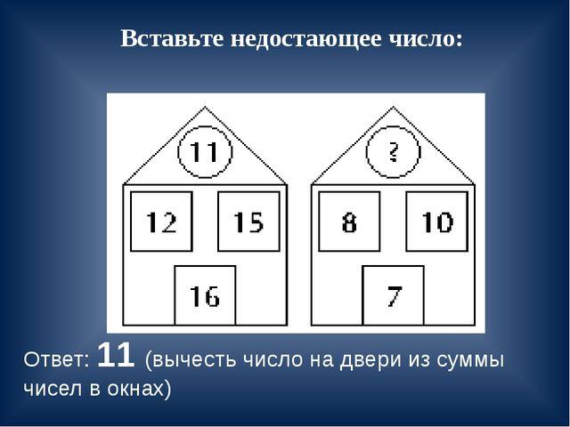 Вставьте недостающее число: Ответ: 11 (вычесть число на двери из суммы чисел...