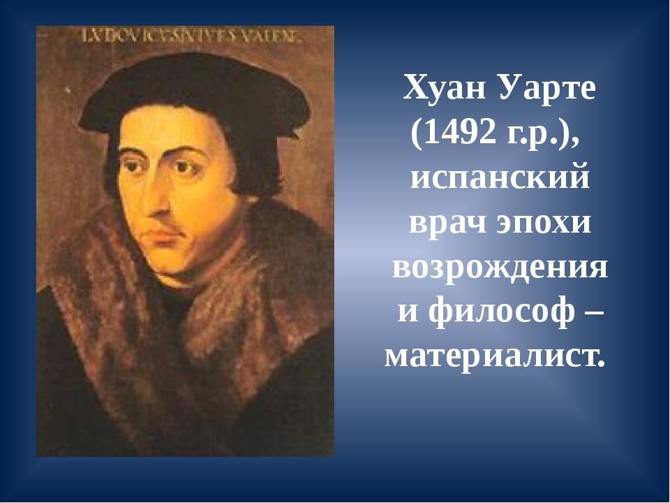 Хуан Уарте (1492 г.р.), испанский врач эпохи возрождения и философ – материал...