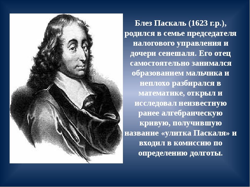 Блез Паскаль (1623 г.р.), родился в семье председателя налогового управления...