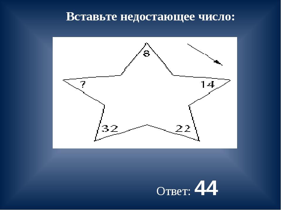 Вставьте недостающее число: Ответ: 44