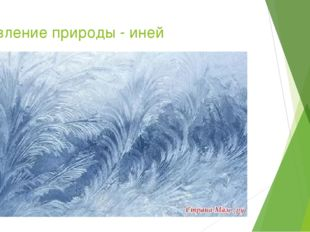 5 явление природы - иней