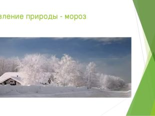 6 явление природы - мороз