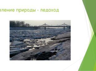 9 явление природы - ледоход