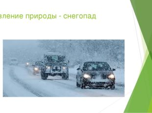 4 явление природы - снегопад