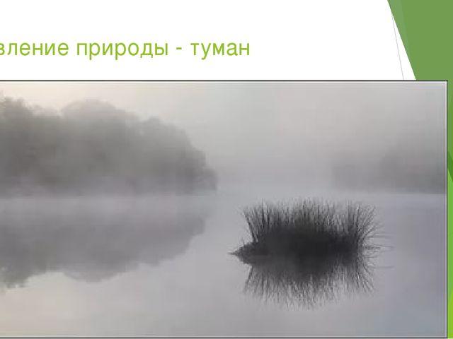 3 явление природы - туман