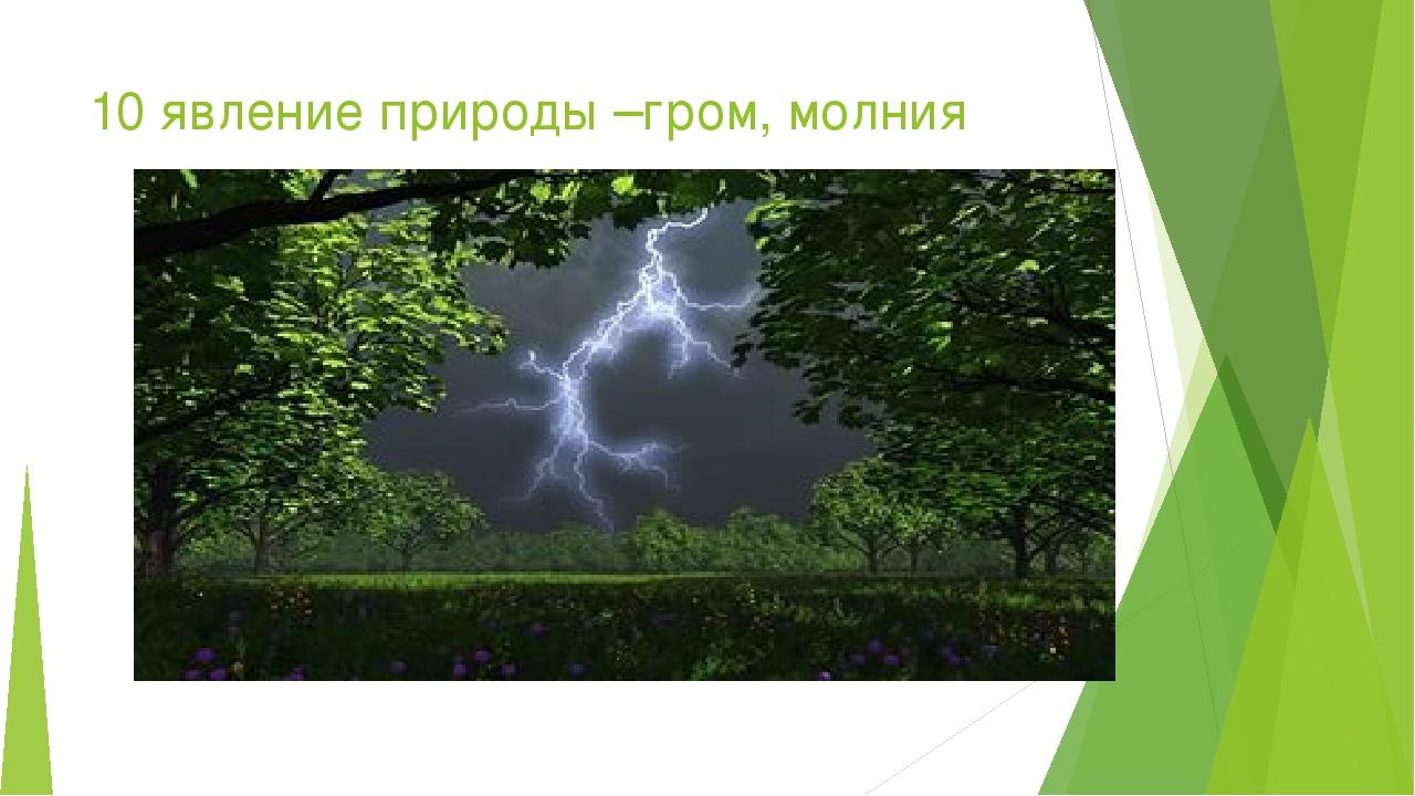 10 явление природы –гром, молния