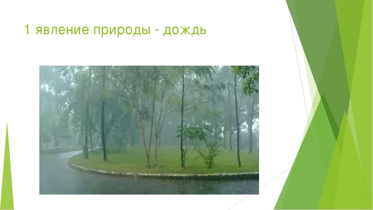 1 явление природы - дождь