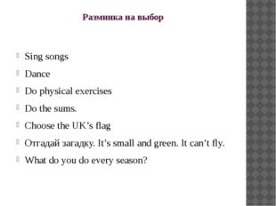 Разминка на выбор Sing songs Dance Do physical exercises Do the sums. Choose