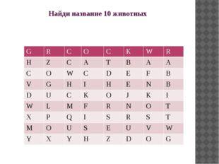 Найди название 10 животных G R C O C K W R H Z C A T B A A C O W C D E F B V