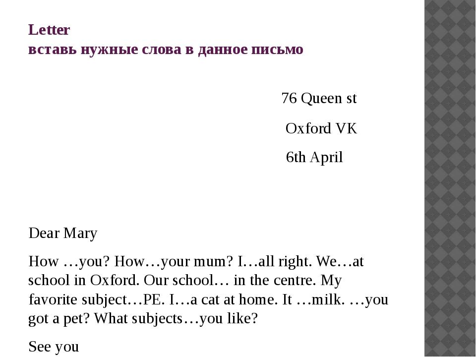 Letter вставь нужные слова в данное письмо 76 Queen st Oxford VK 6th April De...