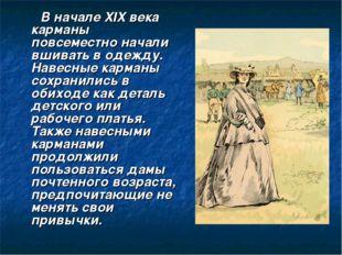 В начале XIX века карманы повсеместно начали вшивать в одежду. Навесные карм