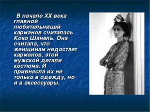 В начале XX века главной любительницей карманов считалась Коко Шанель. Она с