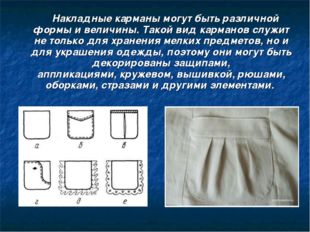 Накладные карманы могут быть различной формы и величины. Такой вид карманов