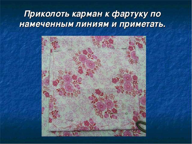 Приколоть карман к фартуку по намеченным линиям и приметать.